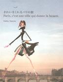 2008-07_livre_Japon_couv