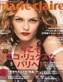 marie claire_Japon_couv